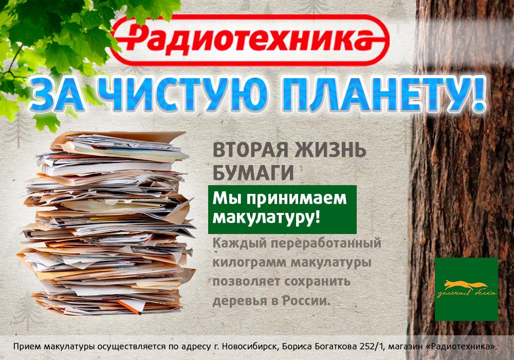 Макулатура борис решение минэкономразвития о запрете вывоза макулатуры из рф